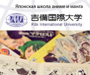 «Японская школа аниме и манги»
